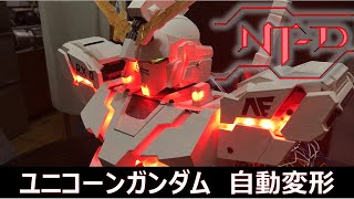 【Part2】ユニコーンガンダム自動変形 Auto Transforming Unicorn Gundam