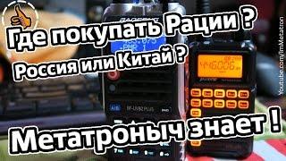 Где покупать рацию в России или Китае ? Метатроныч знает !(Часто задаваемый вопрос, где и какую радиостанцию купить ? Метатроныч ответь пожалуйста. Сегодня я отвечу..., 2015-09-15T16:00:00.000Z)