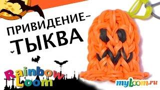 ПРИВИДЕНИЕ-ТЫКВА к Хэллоуину из резинок Rainbow Loom. Урок 378 | Pumpkin Rainbow Loom