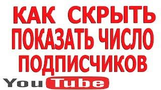 Как Посмотреть Подписчиков на Youtube, Как Скрыть Число Подписчиков на Youtube Ютубе