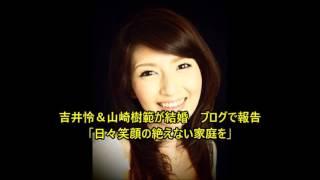女優の吉井怜さんと俳優の山崎樹範さんが結婚したそうです。 ブログで「...