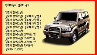 [자동차] 현대자동차 갤로퍼 광고 모음 (1991년,1…