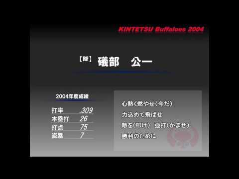 大阪近鉄バファローズ1-9【2004...