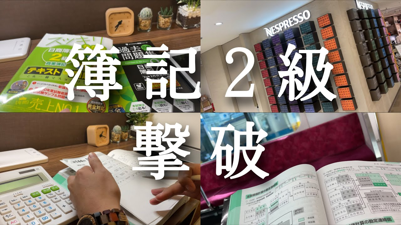 【簿記2級 合格ルーティン#66】朝活ガチ社会人のTOEIC 簿記 勉強ルーティン【study vlog】
