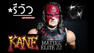 DeMonMan รีวิว EP.72  Kane - Mattel Eite 22 🔥
