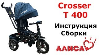 Трехколесный велосипед Crosser t 400. Сборка велосипед коляска Кроссер Т 400 Эко.