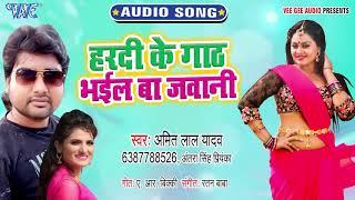 Antra Singh Priyanka और Amit Lal Yadav का सुपरहिट गाना 2020 | Haradi Ke Gath Bhail Ba Jawani