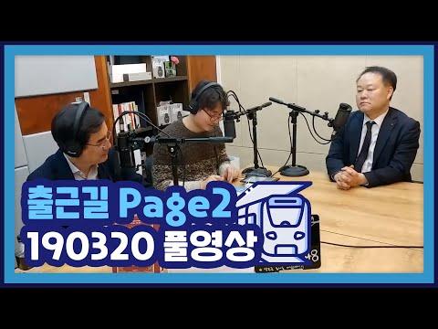 [풀버전] 오늘아침 Page2 / 19.03.20(수) / 김학균, 곽상준