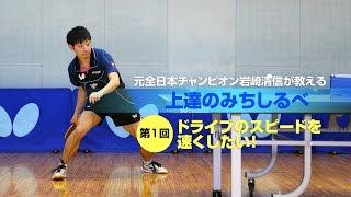 初〜中級者が抱える技術的な悩みを元全日本チャンピオンの岩崎清信がレ...