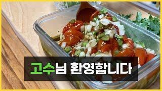 고수가 들어간 토마토샐러드 (feat. 슬기로운 의사생…