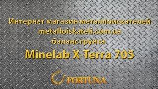 Налаштування балансування грунту для металошукача Minelab X-Terra 705