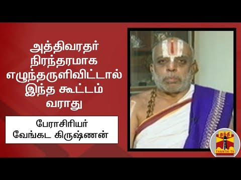 #AyuthaEzhuthu | # AthiVaradar அத்திவரதர் நிரந்தரமாக எழுந்தருளிவிட்டால் இந்த கூட்டம் வராது - பேராசிரியர் வேங்கட கிருஷ்ணன்   Uploaded on 22/07/2019 :   Thanthi TV is a News Channel in Tamil Language, based in Chennai, catering to Tamil community spread around the world.  We are available on all DTH platforms in Indian Region. Our official web site is http://www.thanthitv.com/ and available as mobile applications in Play store and i Store.   The brand Thanthi has a rich tradition in Tamil community. Dina Thanthi is a reputed daily Tamil newspaper in Tamil society. Founded by S. P. Adithanar, a lawyer trained in Britain and practiced in Singapore, with its first edition from Madurai in 1942.  So catch all the live action @ Thanthi TV and write your views to feedback@dttv.in.  Catch us LIVE @ http://www.thanthitv.com/ Follow us on - Facebook @ https://www.facebook.com/ThanthiTV Follow us on - Twitter @ https://twitter.com/thanthitv