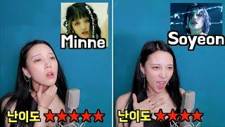 (여자)아이들((G)I-DLE) -'Oh my god' 모창 커버   Impression Cover!