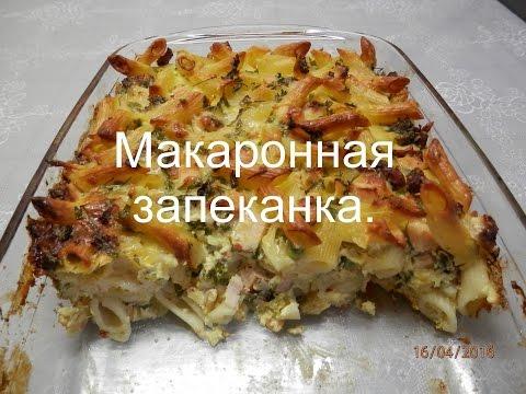 Запеканка из макарон с мясом / Простой рецепт