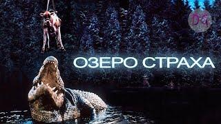 [ТРЕШ ОБЗОР] фильма OЗEPO CTPAXA (Крокодилье меню из людей)
