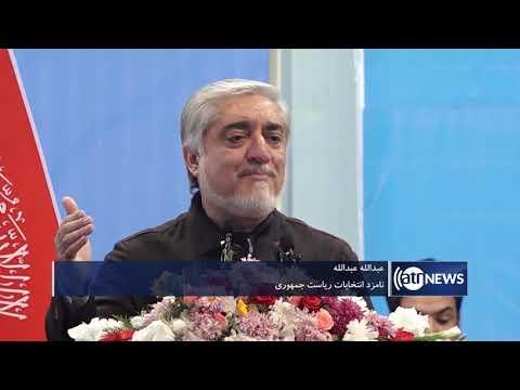 Abdullah Calls on IEC to Stop Recount Process   عبدالله خواهان توقف روند بازشماری آرا شد
