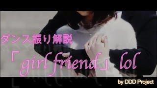 ダンス振り解説 girlfriend ( lol ) byDDD project 今回は、4/19発売予...