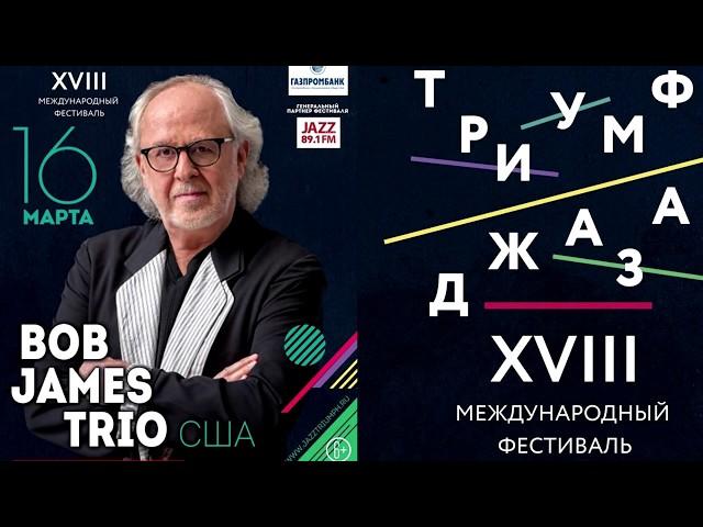 Bob James trio - Live at Moskva Triumph of Jazz festival 2018