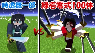 【Minecraft】緑壱零式100体vs時透無一郎 #shorts