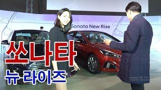 현대 쏘나타 뉴 라이즈 현장에서 살펴보기, Hyundai Sonata New Rise