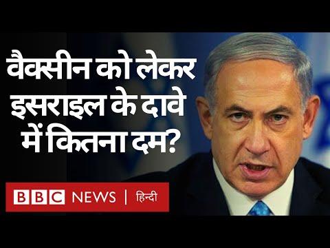 Israel के Corona Vaccine और Anti Body बनाने के दावे का मतलब क्या, दावे में कितना दम?  (BBC HINDI)
