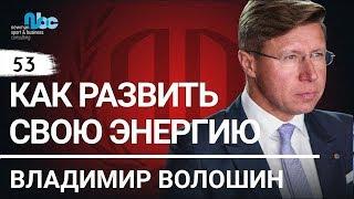 Владимир Волошин: 'Как развить свою энергию'. Владимир Волошин.