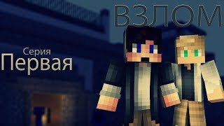 "Minecraft сериал: ""Взлом"" 1 серия. (Minecraft Machinima)"