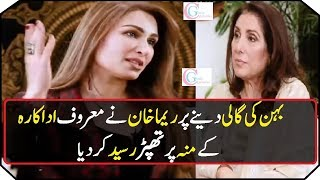 Pakistani Famous Actress Reema khan Slap