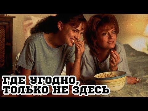 Где угодно, только не здесь (1999) «Anywhere But Here» - Трейлер (Trailer)