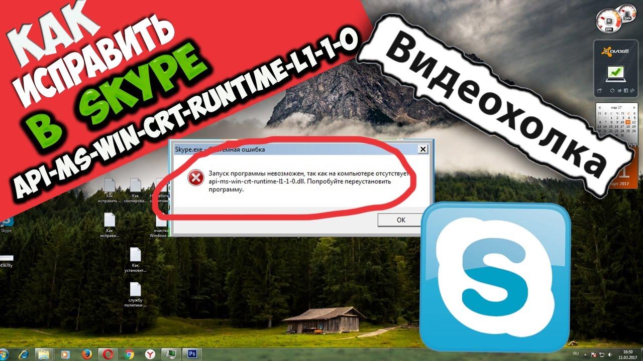 Как исправить ошибку api-ms-win-crt-runtime-l1-1-0.dll в Skype