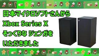 【感謝】日本マイクロソフトさんからXbox Series Xそっくりなジェンガをいただきました!【Xbox Series X】