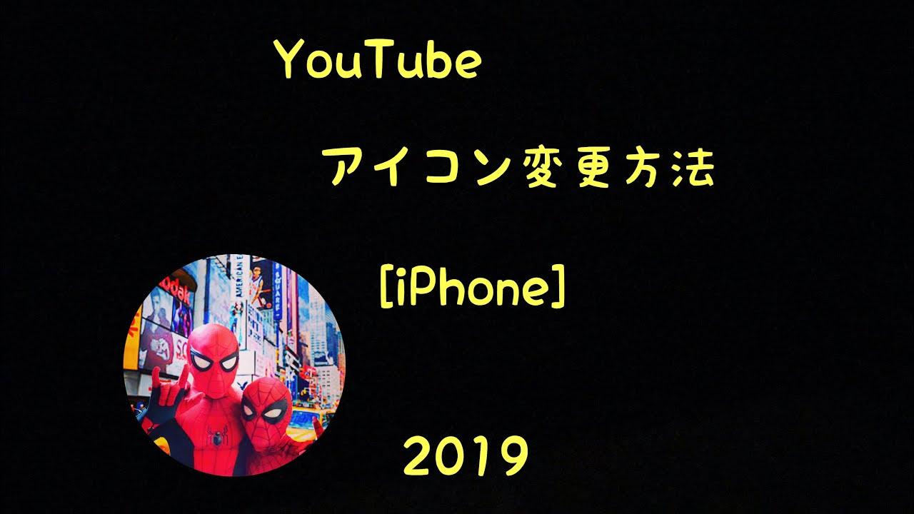 [YouTube]アイコン変更方法 2019 [iPhone]
