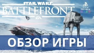 Star Wars Battlefront обзор игры на PS 4