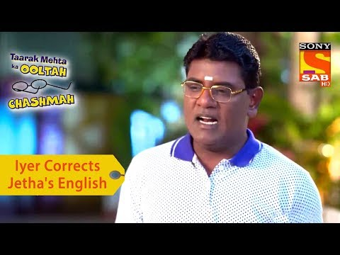 Your Favorite Character | Iyer Corrects Jethalal's English | Taarak Mehta Ka Ooltah Chashmah