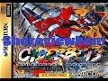 Shoreviewken! Cyberbots: Full Metal Madness (Sega Saturn)