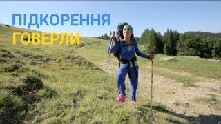 Підкорення Говерли - Найкрасивіший маршрут | Україна вражає(, 2017-04-19T14:33:13.000Z)