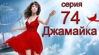 Джамайка 74 серия