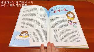 【試し読み動画】発達障がい専門誌きらり。vol.8 親子関係特集・虐待・ペアレントトレーニングを学ぶ