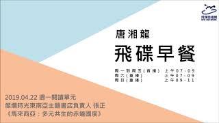 飛碟聯播網《飛碟早餐 唐湘龍時間》2019.04.22 燦爛時光東南亞主題書店負責人 張正《馬來西亞:多元共生的赤道國度》
