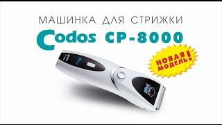 Codos CP-8000 Super Power - Машинка для Стрижки Шерсти Животных (Новинка 2019). Машинки для Шерсти