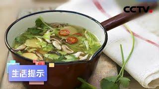 《生活提示》煲汤能煲出营养来吗? 20200602 | CCTV