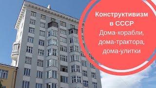 КОНСТРУКТИВИЗМ В СССР| Дома-корабли, дома-трактора, дома-улитки