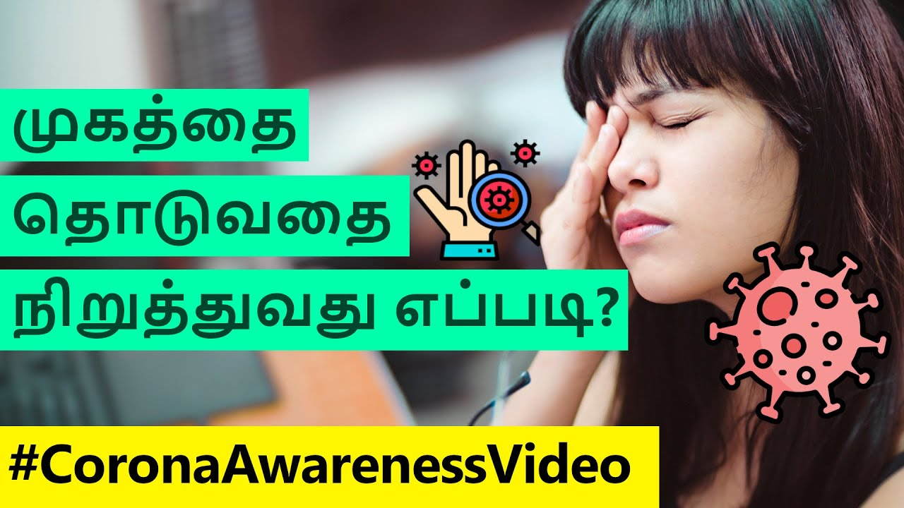 How to stop touching your face? #CoronaAwareness முகத்தை தொடுவதை நிறுத்துவது எப்படி?
