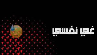 الدنيا ليه جاية عليا 💥اجمد حالة واتس (مهرجان عامل صحبى)