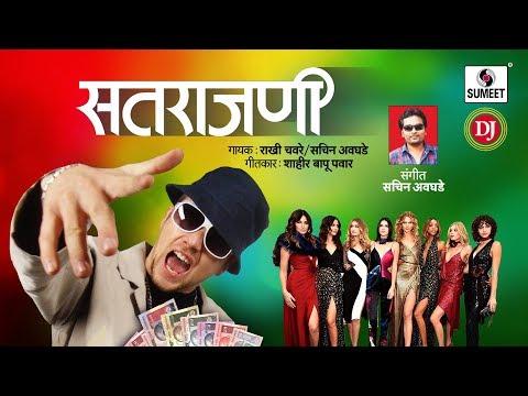 Satrajani - Marathi Lokgeet - Sumeet Music