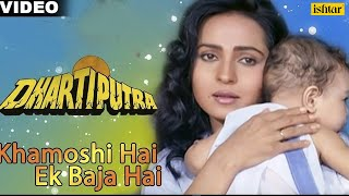 Khamoshi Hai Ek Baja Hai Full Video Song | Dhartiputra | Best Hindi Songs | 90's Bollywood Songs