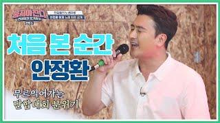 어쩌다FC를 위한 ′안정환(Ahn Jung hwan)′의 선곡 ′처음 본 순간′♬ 뭉쳐야찬다(jtbcsoccer) 6회