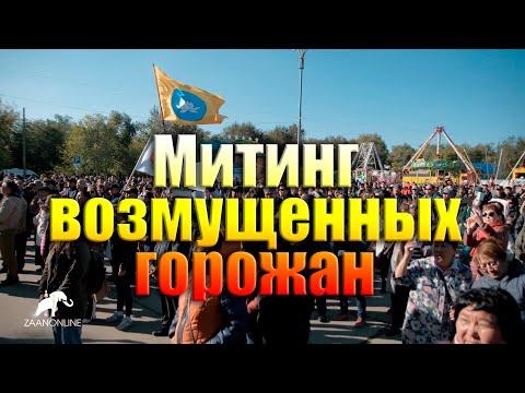 Митинг возмущенных  горожан. Элиста. Калмыкия 13 октября 2019