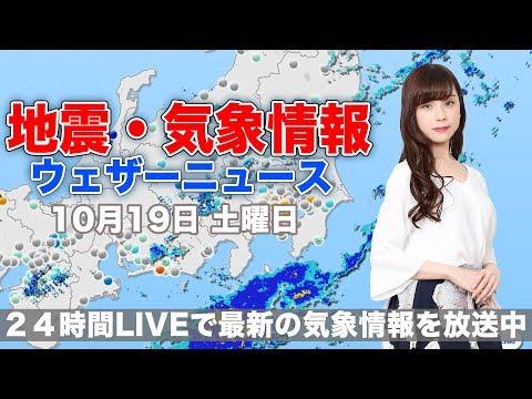 【LIVE】 最新地震・気象情報 ウェザーニュースLiVE 2019年10月19日(土)