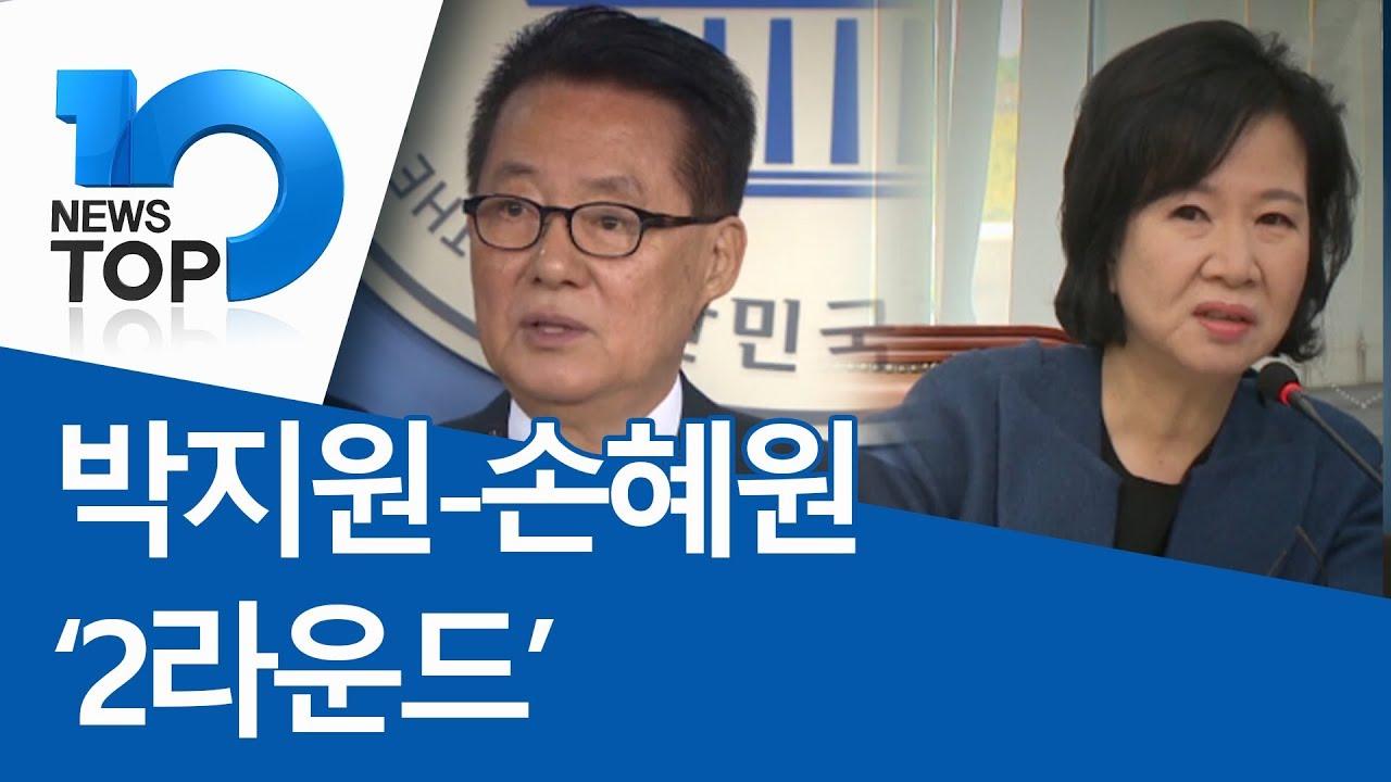 박지원 손혜원에 대한 이미지 검색결과